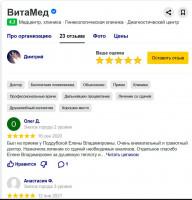 Управление репутацией в Интернете (SERM)