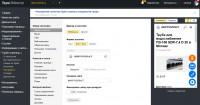 Настройка и обновление турбо-страниц в Яндекс.Вебмастере