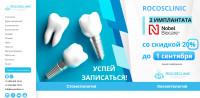 Оптимизация, модернизация, SEO, улучшение продаж для клиники косметологии / стоматологии в Москве