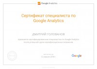 Сертификация по Google Analytics