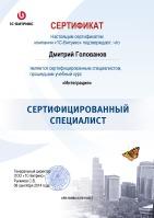 Интеграция, сертификация 1С:Битрикс