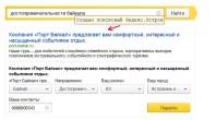 Комплексное поисковое продвижение сайта. Поисковый Яндекс.Остров.