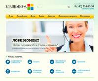 """Разработан  сайт для стоматологической клиники """"Владимир-А"""""""