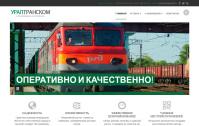 """Закончена разработка сайта для компании """"УралТрансКом"""""""