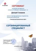 Технология Композитный сайт