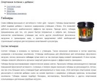 """КвадроСпорт"" – SEO-копирайтинг, поисковая оптимизация сайта"