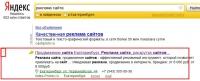 "Высокочастотный ""реклама сайта"" - ТОП1"