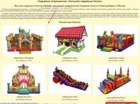 Продвижение сайта надувных атракционов и батутов