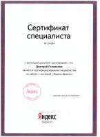 """Голованов Дмитрий -  сдал экзамен в  """"Яндекс.Эксперт"""" 2014г."""