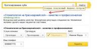 Поисковый Яндекс.Остров для стоматологии