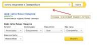 Разработка Яндекс.Острова. Комплексное поисковое продвижение сайта.
