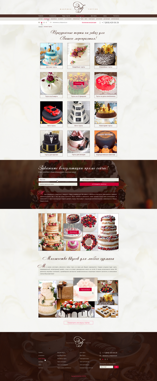 Сайт компании «Фабрика тортов»
