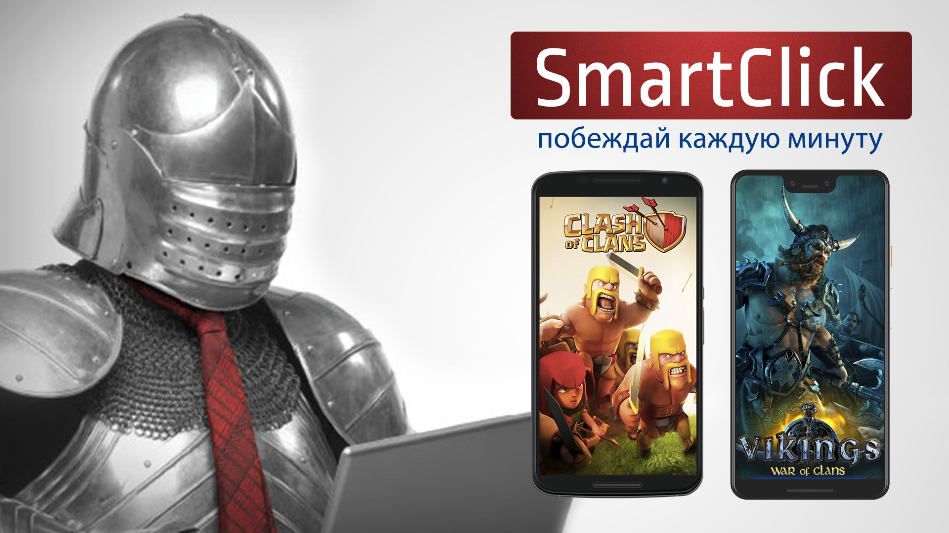 Разработка рекламного баннера мобильного приложения фото f_0825c0683a469005.jpg