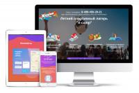 Адаптивная верстка Одностраничного сайта. Bootstrap 4