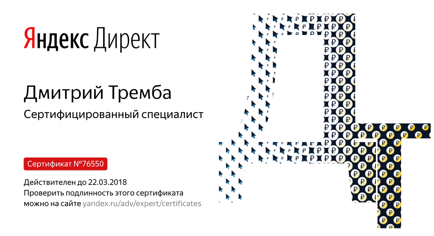 Сертификат Yandex Direct