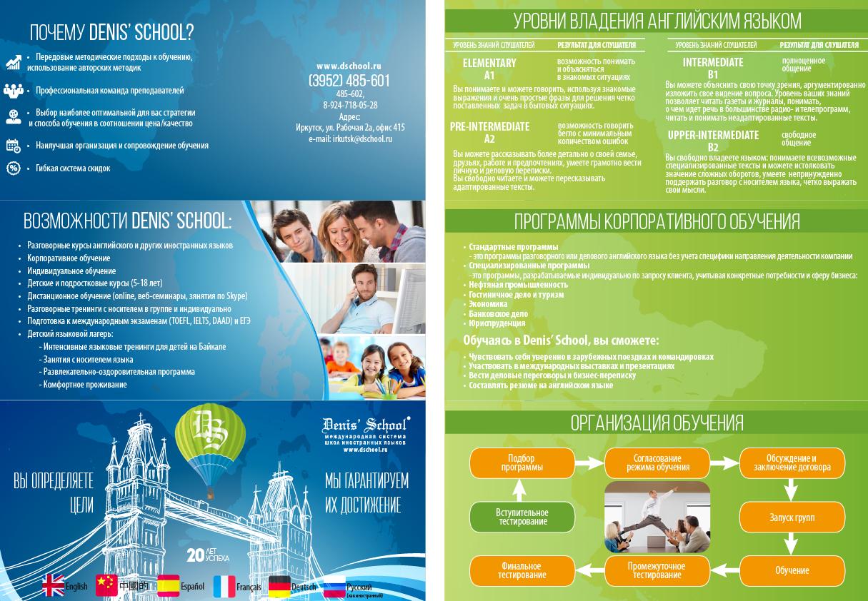 Denis' School brochure