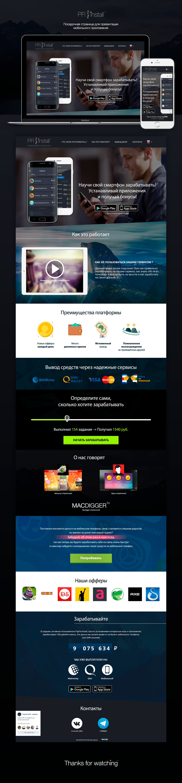PFI Landing Page (desktop&mobile)