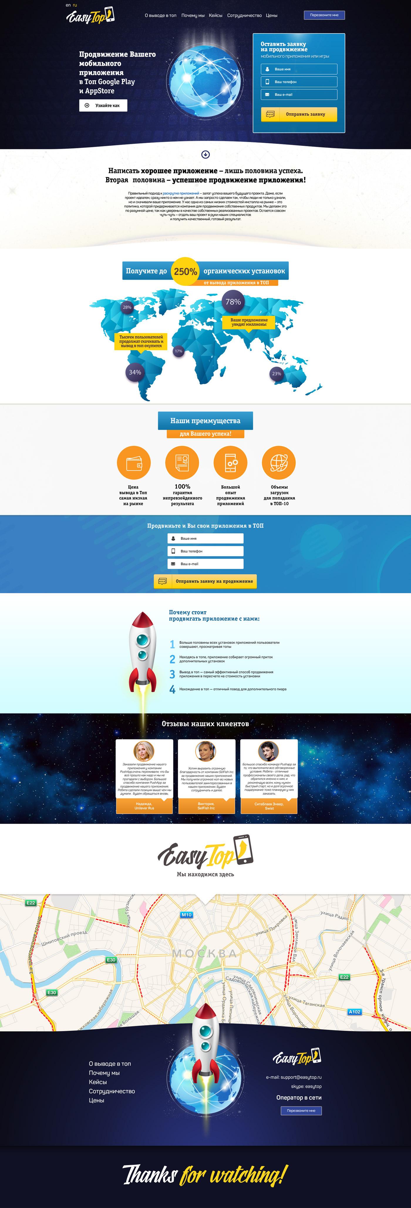 EasyTop landing page (+logo)