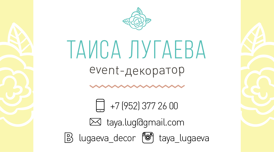 Taisa Lugaeva business cards
