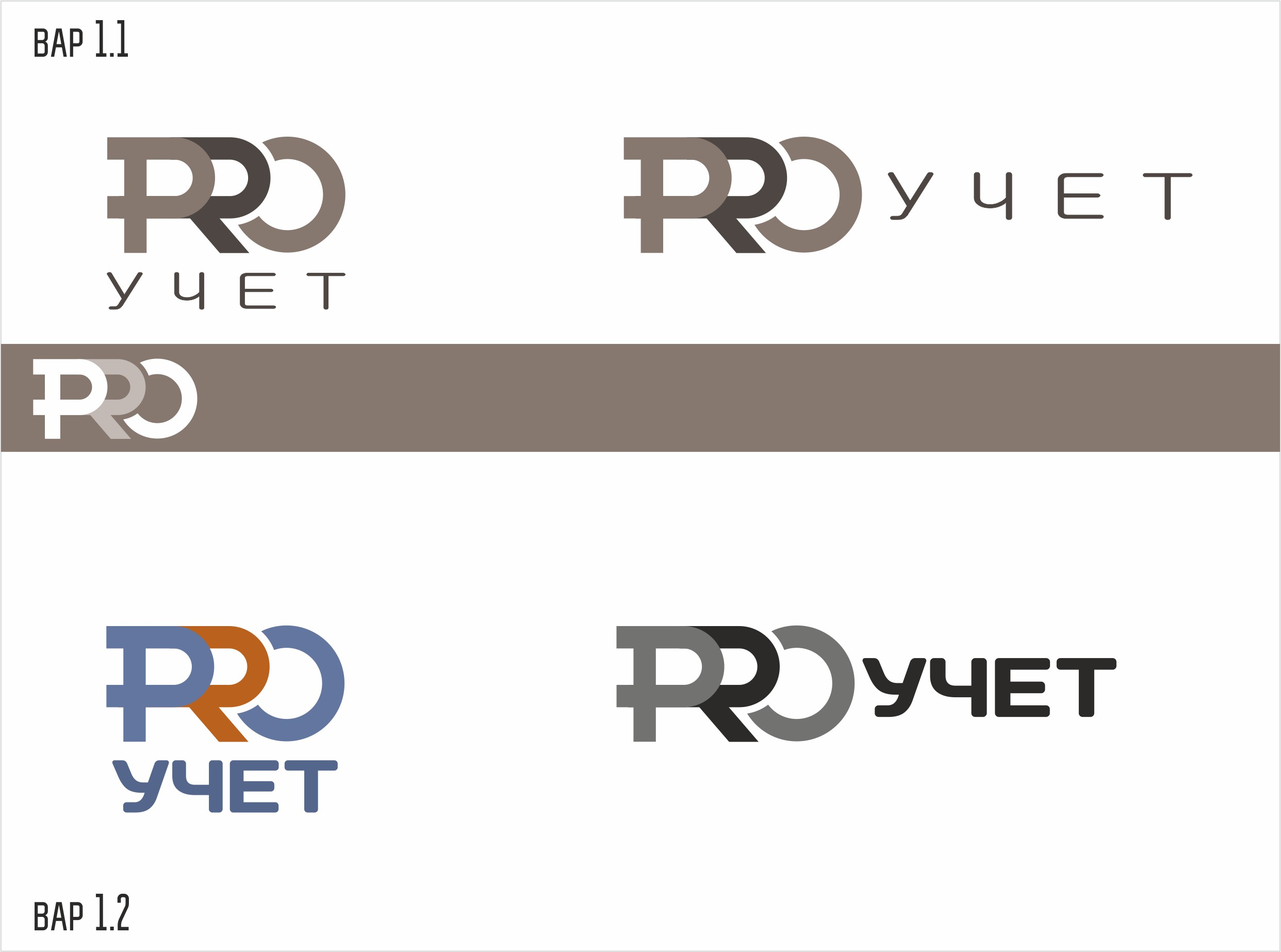 Разработка логотипа с фирменным знаком для Бухгалтерской ком фото f_6525f9df9145fdad.jpg