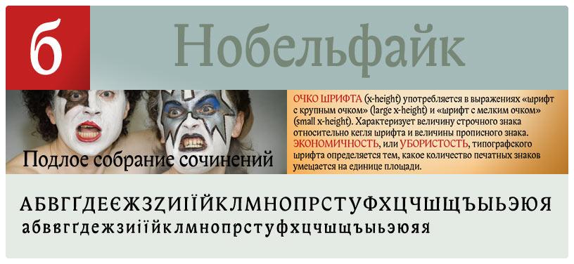 Русификация. Текстцидент