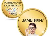 Настройка контекстной рекламы яндекс директ от 1000 ключевых (поиск + рся +...