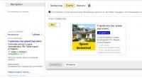 Услуги настройки Яндекс Директ