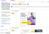 Яндекс директ заказать услуги
