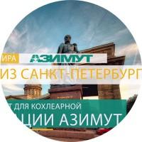 Комплект для кохлеарной имплантации «Азимут»