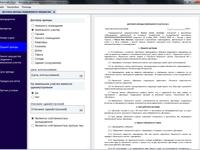 Автоматизация составления документов: договоров, типовых форм, расчетов, и др.