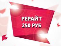 Рерайт 250 руб