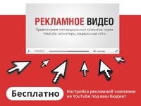 Рекламный ролик (для размещения на youtube, мониторах и т. Д)