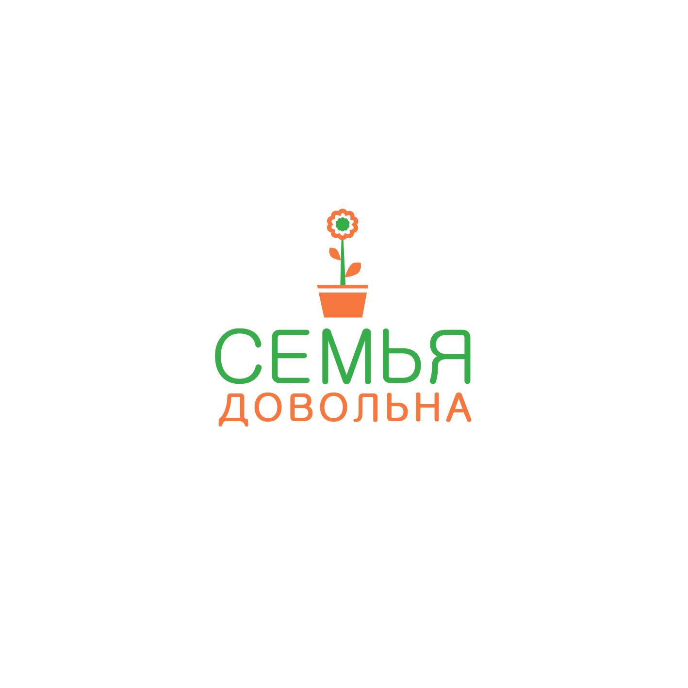 """Разработайте логотип для торговой марки """"Семья довольна"""" фото f_0525b9a8103ac523.jpg"""