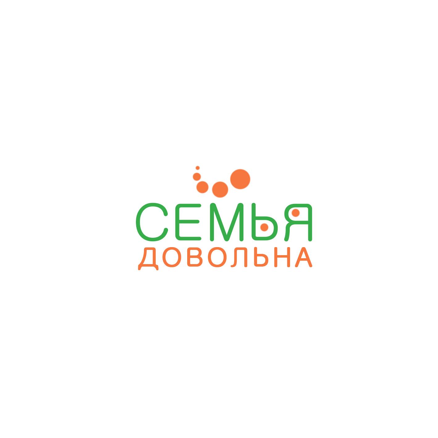 """Разработайте логотип для торговой марки """"Семья довольна"""" фото f_1335b9a7b5a87f75.jpg"""