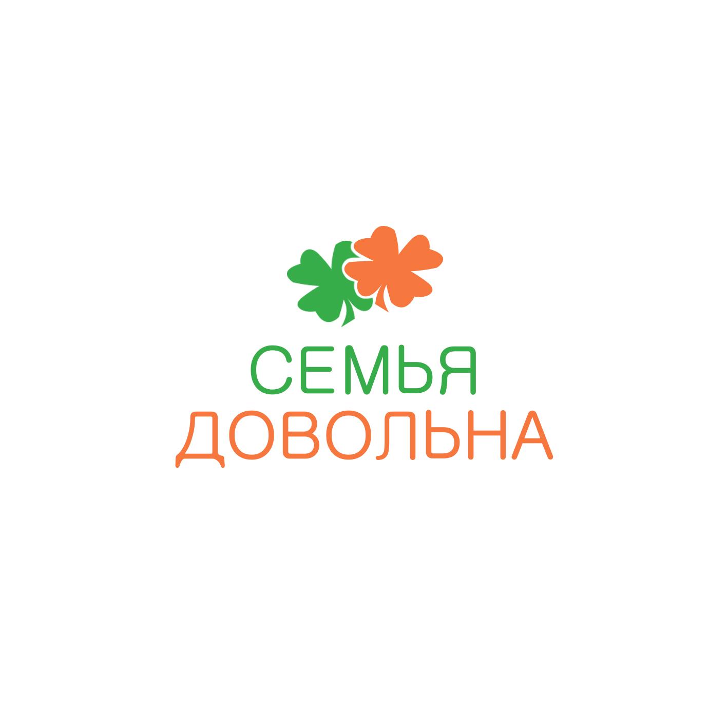 """Разработайте логотип для торговой марки """"Семья довольна"""" фото f_2755b9a7715486fd.jpg"""