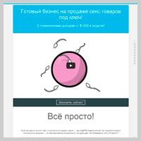 Landing page -- RobotSexShop