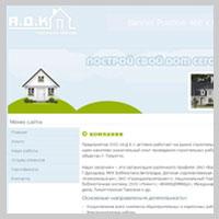Сайт строительной компании АДК