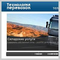 «Технология перевозок»