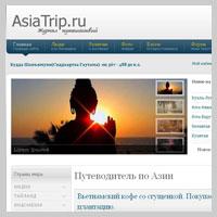 AsiaTrip.ru