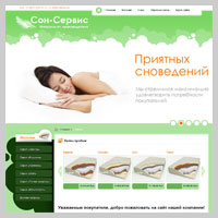 Сайт компании «Сон-сервис»