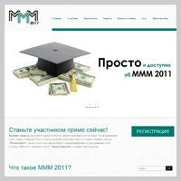 МММ 2011