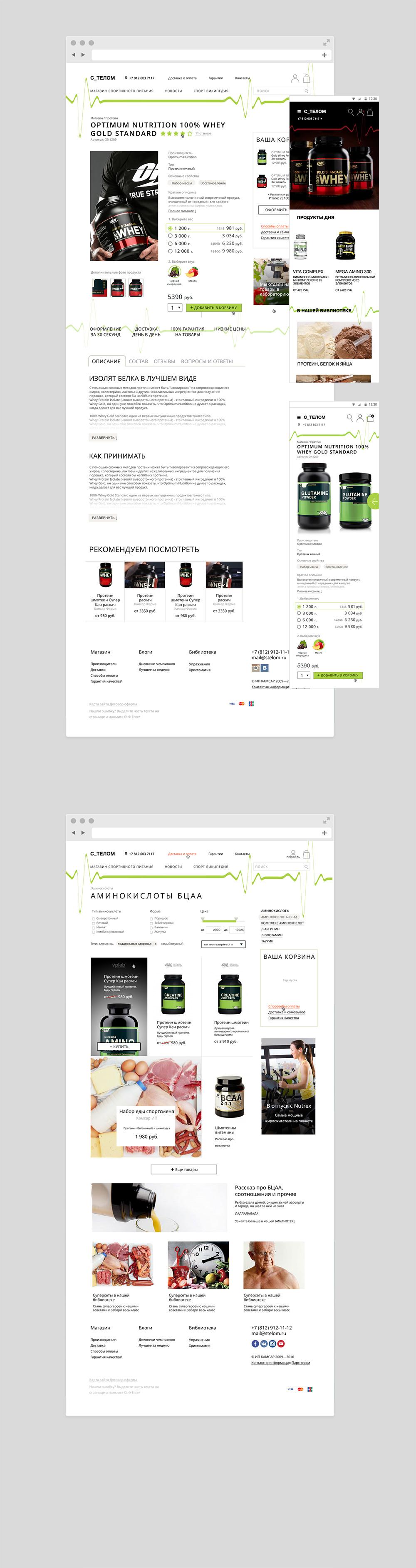 Интерфейсы и дизайн для магазина спортивного питания