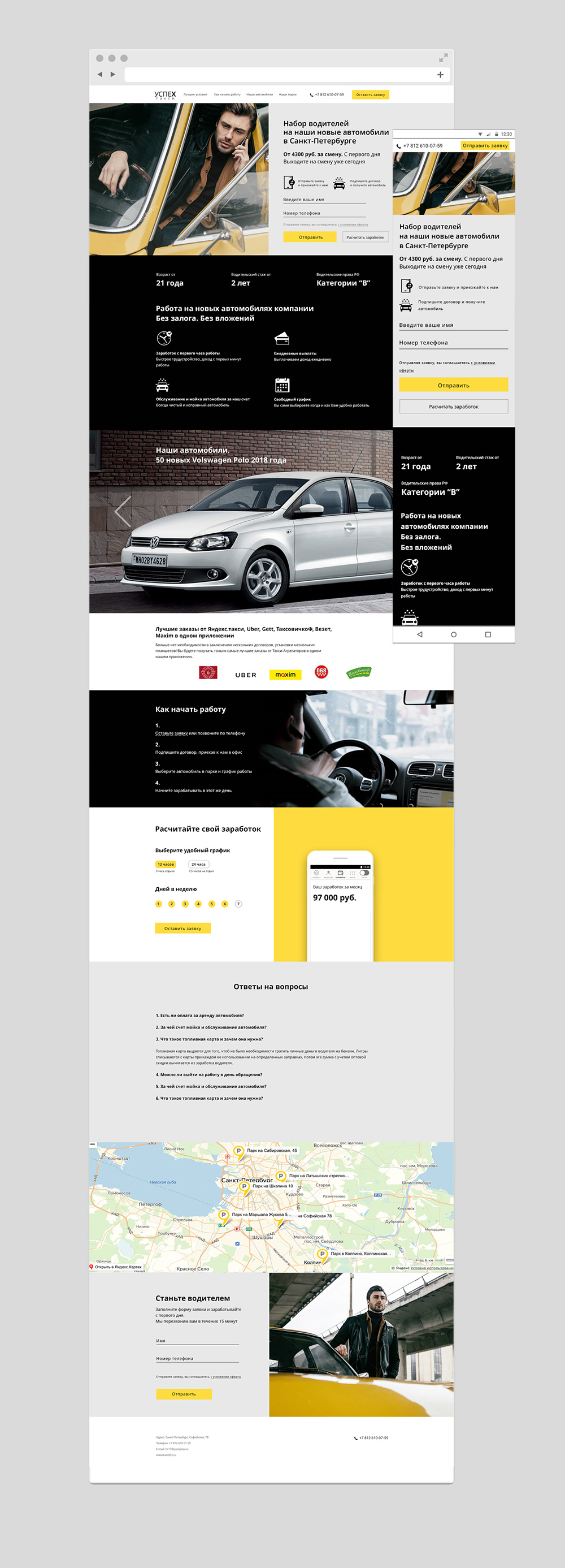 Посадочная страница такси