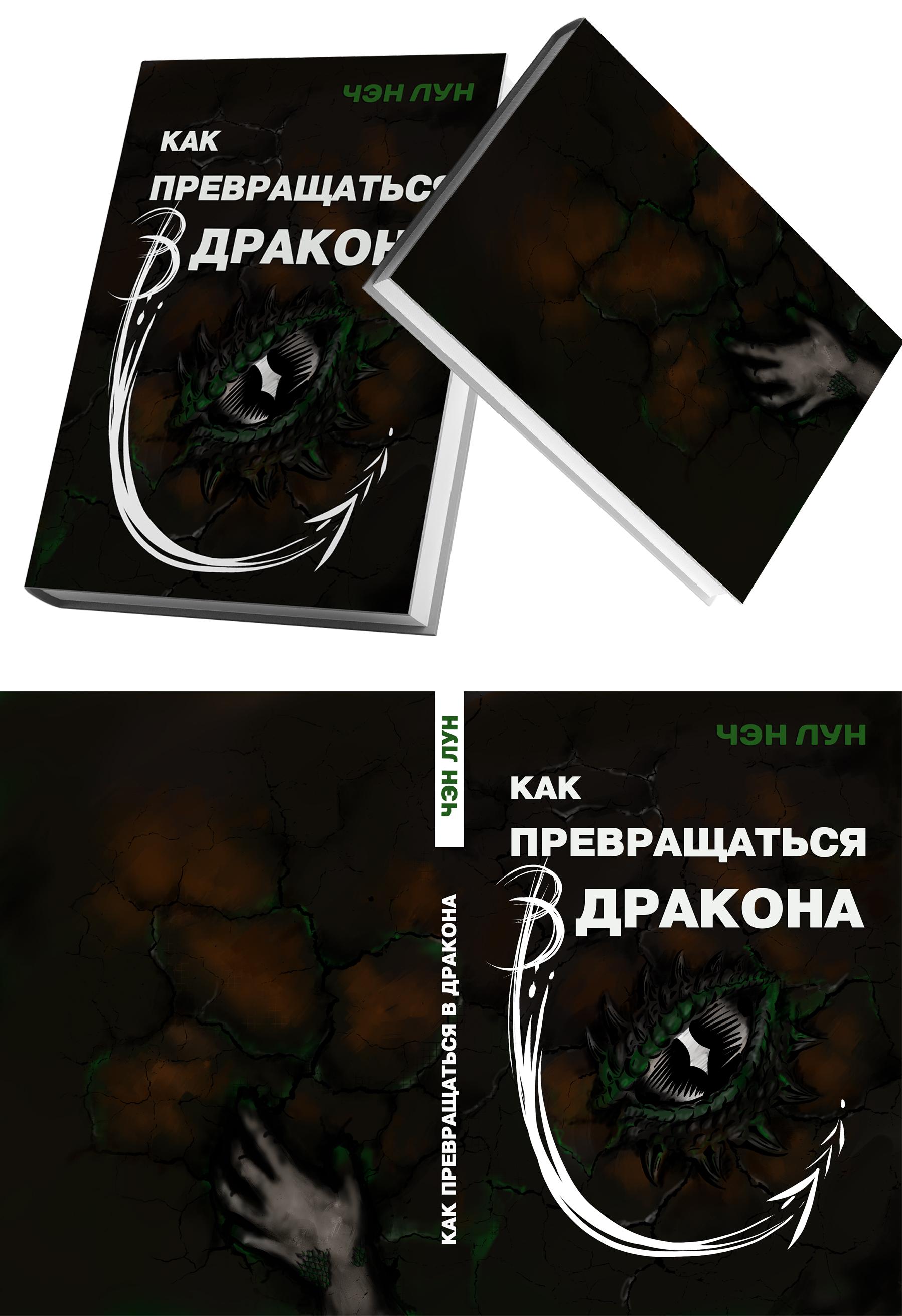 Обложка для книги фото f_0265f45e57635abb.jpg