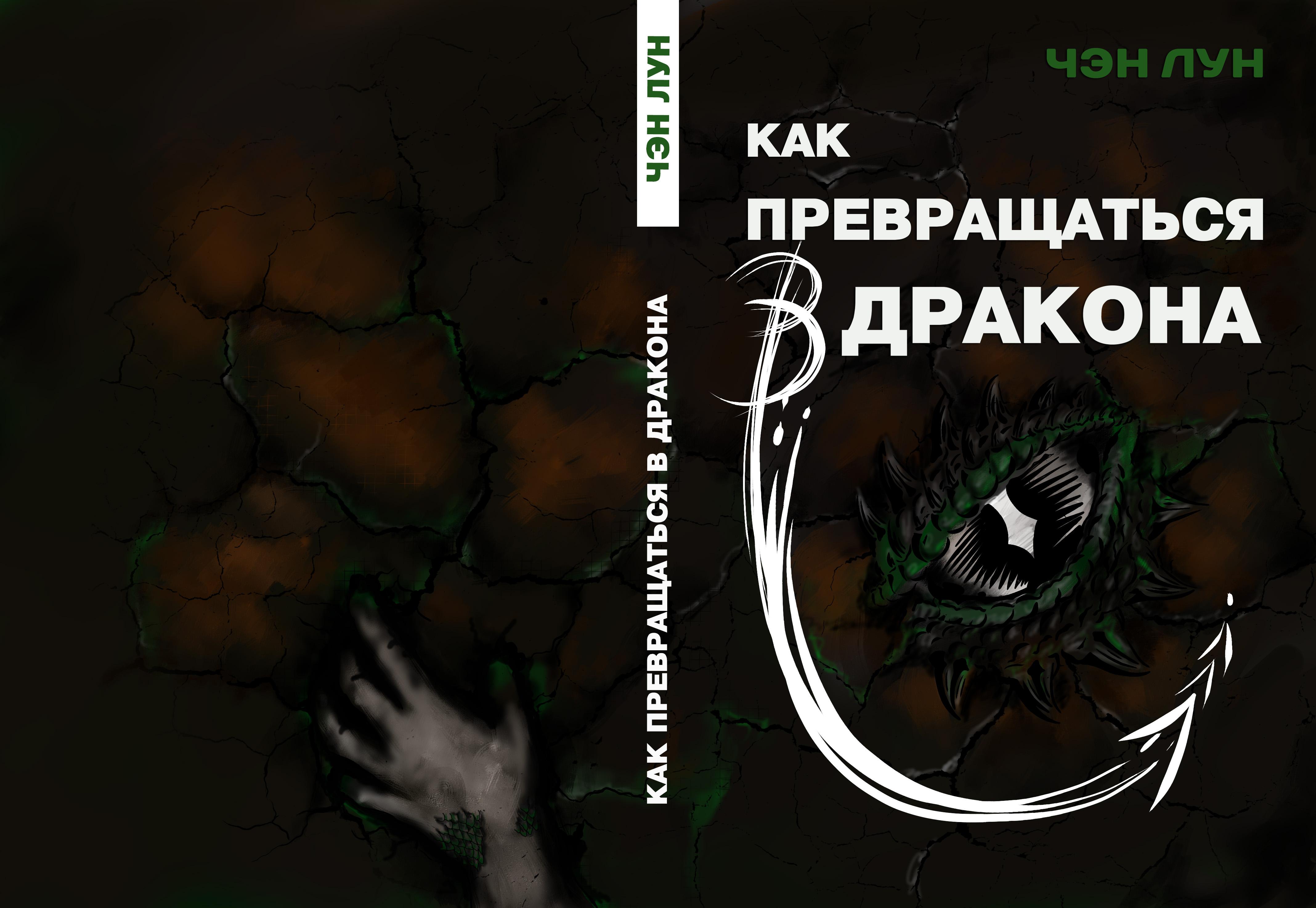Обложка для книги фото f_6225f45e673382dd.jpg
