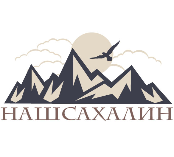 """Логотип для некоммерческой организации """"Наш Сахалин"""" фото f_2325a807e38e58b3.jpg"""