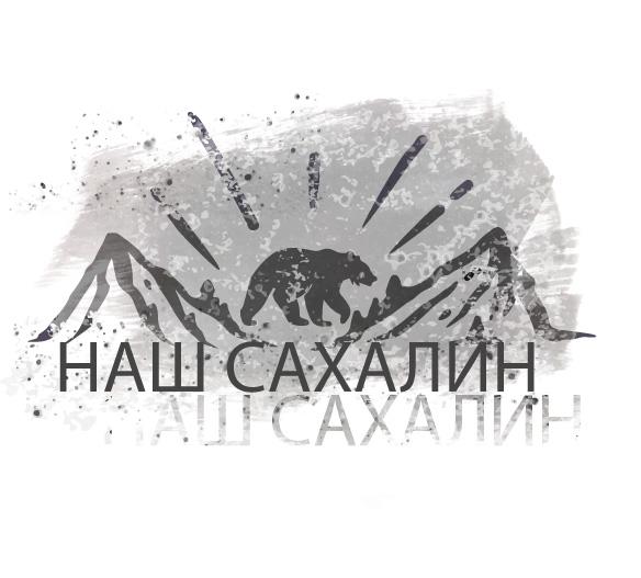 "Логотип для некоммерческой организации ""Наш Сахалин"" фото f_3545a8080397c27a.jpg"