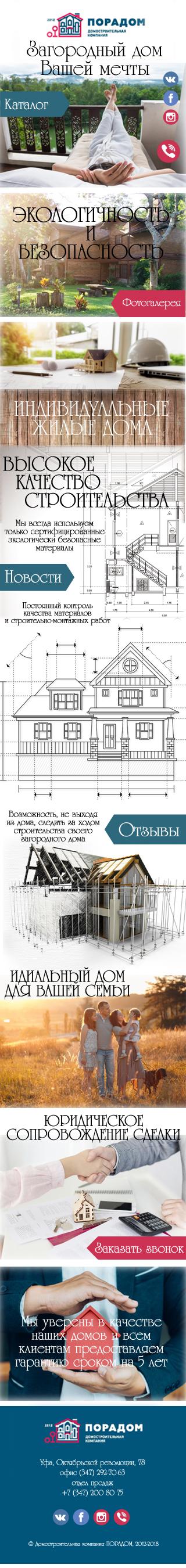 Дизайн главной на мобильных для домостроительной компании фото f_7625a86364b78c06.jpg
