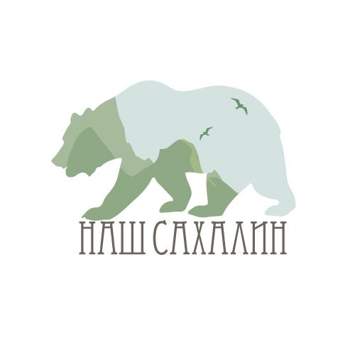 """Логотип для некоммерческой организации """"Наш Сахалин"""" фото f_8155a7edefa4af3a.jpg"""