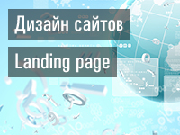 Дизайн макетов landing page, блога, корпоративного сайта, (лендинг пейдж)